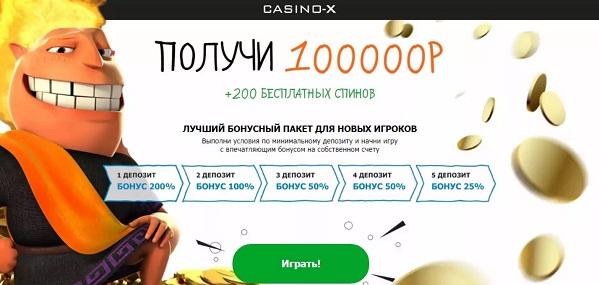 casino x играть онлайн