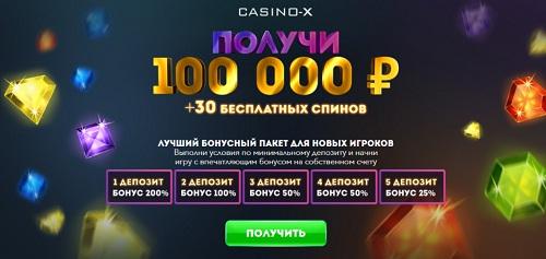 Бонус код казино х